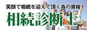 souzokushindanshi_banner_link